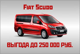 Fiat Scudo в наличии с выгодой